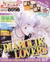 B's-LOG別冊 オトメイトマガジン vol.14