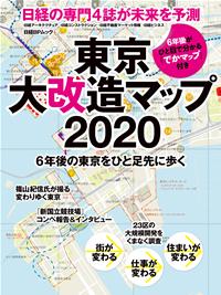 東京大改造マップ20206年後の東京をひと足先に歩く-【電子書籍】