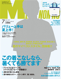 MEN'S NON-NO 2014年7月号
