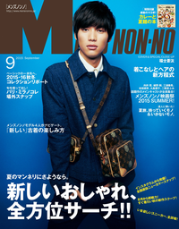 MEN'S NON-NO 2015年9月号