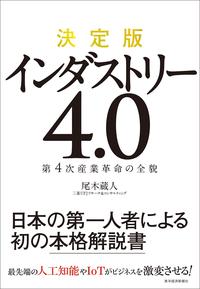 決定版 インダストリー4.0 第4次産業革命の全貌