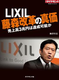LIXIL 藤森改革の真価 売上高3兆円は達成可能か週刊ダイヤモンド 第三特集-【電子書籍】