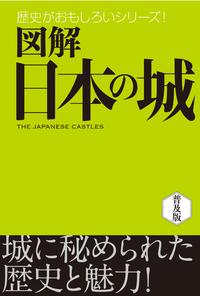 図解 日本の城