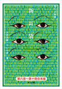 【合本版】新耳袋 第六夜~十夜 現代百物語