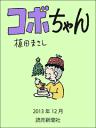 コボちゃん 2013年12月-【電子書籍】