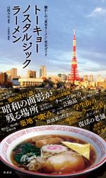 トーキョーノスタルジックラーメン-【電子書籍】