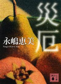 災厄-【電子書籍】