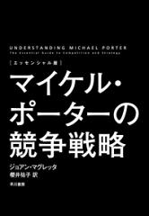 〔エッセンシャル版〕マイケル・ポーターの競争戦略-【電子書籍】