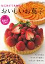 はじめてでも作れる おいしいお菓子-【電子書籍】