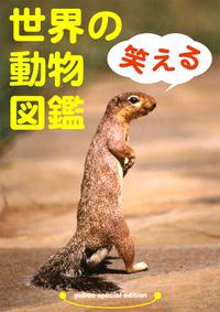 世界の笑える動物図鑑-【電子書籍】