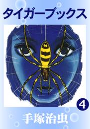 タイガーブックス 4