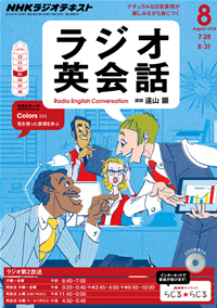 NHKラジオ ラジオ英会話 2014年8月号