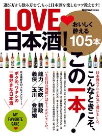 LOVE 日本酒!