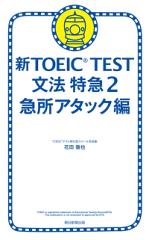 新TOEIC TEST 文法特急2 急所アタック編-【電子書籍】