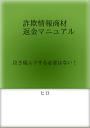 詐欺情報商材返金マニュアル 〜泣き寝入りする必要はない!-【電子書籍】