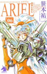 ARIEL06-【電子書籍】