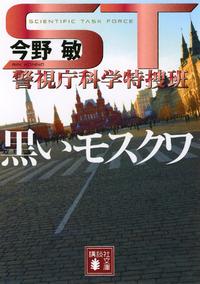 ST 警視庁科学特捜班 黒いモスクワ-【電子書籍】