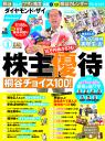 株主優待 桐谷チョイス100ダイヤモンドZAi2014年3月号 特別付録-【電子書籍】