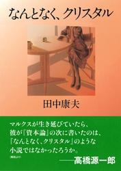なんとなく、クリスタル-【電子書籍】