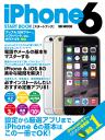 iPhone 6 スタートブック-【電子書籍】