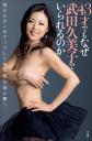 43才でもなぜ武田久美子でいられるのか 美ホルモンをアップして更年期を迎え撃つ-【電子書籍】
