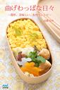 曲げわっぱな日々 〜簡単、美味しい、お弁当レシピ〜-【電子書籍】