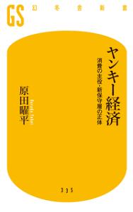 ヤンキー経済 消費の主役・新保守層の正体-【電子書籍】