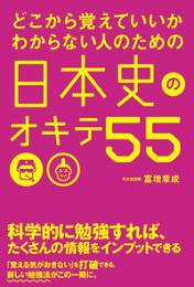 どこから覚えていいかわからない人のための 日本史のオキテ55