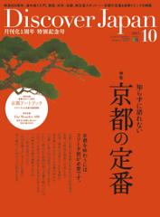 【はじめての方限定!一冊無料クーポンもれなくプレゼント】Discover Japan 2015年10月号 Vol.4...