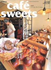 café-sweets(カフェ・スイーツ) 143号