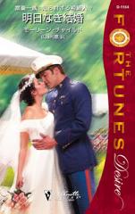 明日なき結婚富豪一族:知られざる相続人 7-【電子書籍】