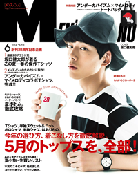 MEN'S NON-NO 2014年6月号