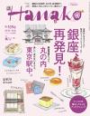【はじめての方限定!一冊無料クーポンもれなくプレゼント】Hanako (ハナコ) 2015年 10月8日号 ...