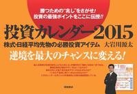 投資カレンダー2015-【電子書籍】