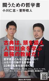 【11位】闘うための哲学書