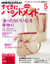 NHK すてきにハンドメイド 2013年5月号-【電子書籍】