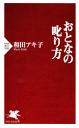 【はじめての方限定!一冊無料クーポンもれなくプレゼント】おとなの叱り方【電子書籍】[ 和田...