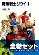 【全巻セット】魔法戦士リウイ 全21巻セット〈豪華特典版〉