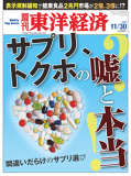 週刊東洋経済 2013年11月30日號特集:サプリ、トクホの噓と本當-【電子書籍】