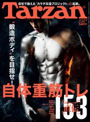【はじめての方限定!一冊無料クーポンもれなくプレゼント】Tarzan (ターザン) 2015年 12月10日...