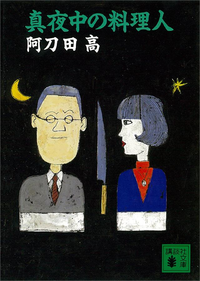 真夜中の料理人-【電子書籍】