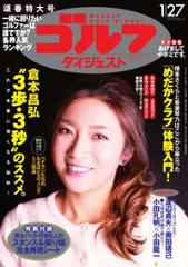 週刊ゴルフダイジェスト 2015年1月27日号2015年1月27日号-【電子書籍】