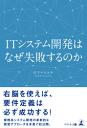 ITシステム開発はなぜ失敗するのか【電子書籍】[ 日下ヤスユキ ] - 楽天Kobo電子書籍ストア