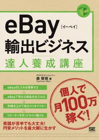 eBay輸出ビジネス達人養成講座-【電子書籍】
