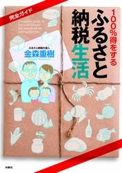完全ガイド 100%得するふるさと納税生活-【電子書籍】