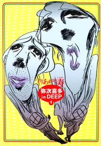 弥次喜多 in DEEP 1
