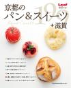 【はじめての方限定!一冊無料クーポンもれなくプレゼント】Leaf Mook 京都のパン&スイーツ+...