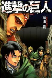 進撃の巨人 attack on titan 5