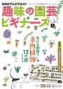 NHK 趣味の園芸ビギナーズ 2014年1月〜3月-【電子書籍】