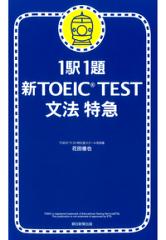 1駅1題 新TOEIC(R) TEST 文法 特急-【電子書籍】